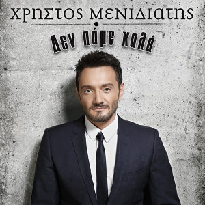 Hristos Menidiatis 歌手頭像