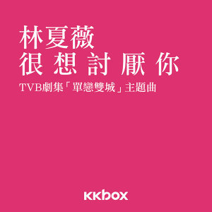 林夏薇 (Rosina Lam) 歌手頭像
