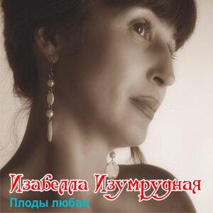 Izabella Izumrudnaya 歌手頭像