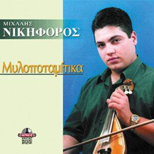 Michalis Nikiforos 歌手頭像