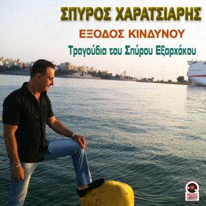 Spyros Charatsiaris 歌手頭像