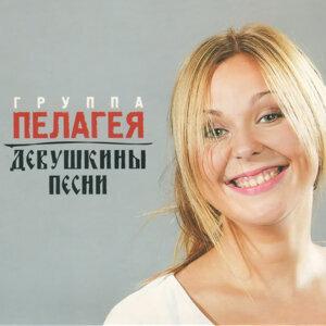 Pelageya 歌手頭像
