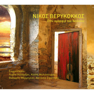 Nikos Verikokkos 歌手頭像