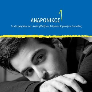 Andronikos 歌手頭像