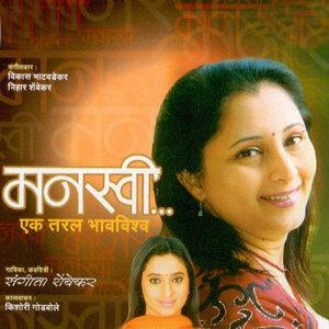 Sangeeta Shembekar 歌手頭像