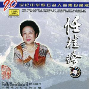 Ren Guizhen