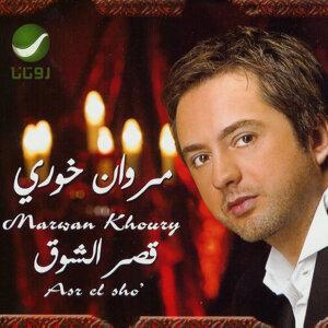 Marwan Khoury 歌手頭像