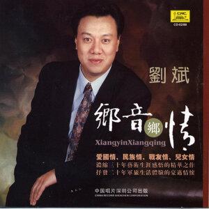 Liu Bin 歌手頭像
