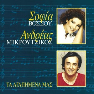Andreas Mikroutsikos 歌手頭像