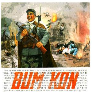 Bum Kon 歌手頭像