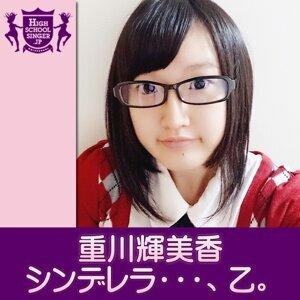 重川輝美香(HIGHSCHOOLSINGER.JP) (Kimika Shigekawa(HIGHSCOOLSINGER.JP)) 歌手頭像