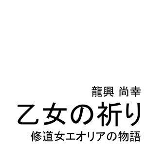 Takayuki Tatsuoki 歌手頭像