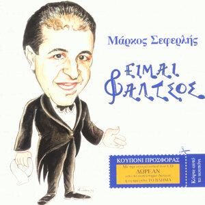 Markos Seferlis 歌手頭像
