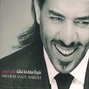 Nicolas Saade Nakhle