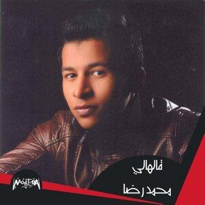 Mohamed Reda 歌手頭像