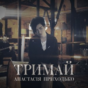 Анастасия Приходько 歌手頭像