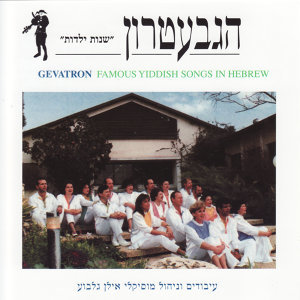 The Gevatron - Israeli Kibbutz Folk Singers 歌手頭像