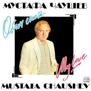 Mustafa Chaushev (Мустафа Чаушев)