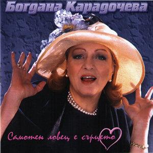 Bogdana Karadocheva 歌手頭像