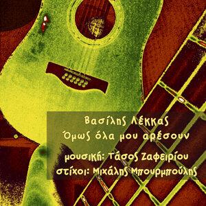 Vassilis Lekkas 歌手頭像