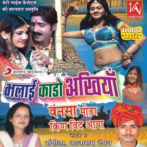 Kanaram Depan 歌手頭像