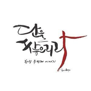 Sung Han 歌手頭像