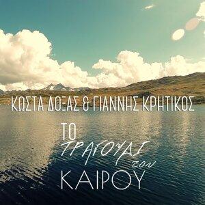 Kostas Doxas 歌手頭像