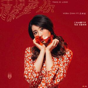 Vera Chai 歌手頭像