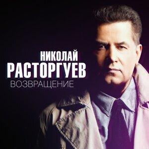 Николай Расторгуев 歌手頭像