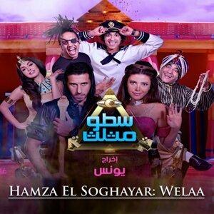 Hamza El Soghayar 歌手頭像