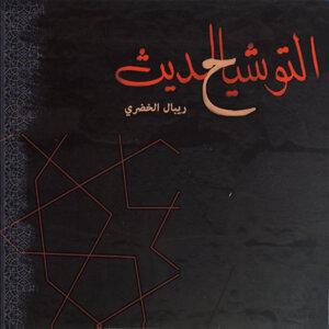 Rebal Al Khodary