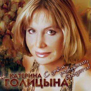 Катерина Голицына 歌手頭像
