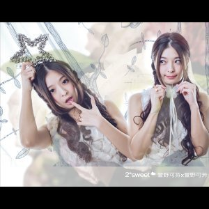 2*sweet 萱野可芬x萱野可芳 (2*sweet)