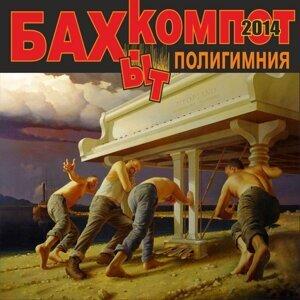 Bakhyt Kompot 歌手頭像