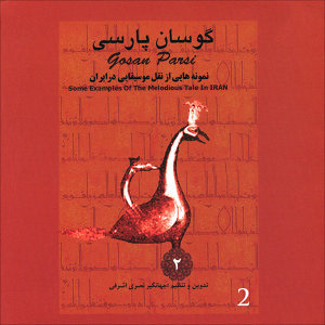 Persian Folk Music Masters 歌手頭像