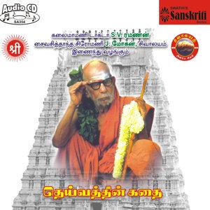 Kalaimamani Dr. S.V.Ramanan, J.Mohan & Kalaratna Selvi Sindhuja 歌手頭像