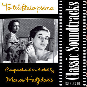 Manos Hadjidakis Ensemble 歌手頭像