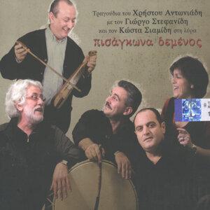Xristos Antoniadis- Giorgos Stefanidis- Kostas Siamidis 歌手頭像