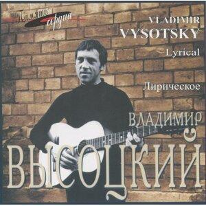 Vladimir Vysotsky 歌手頭像