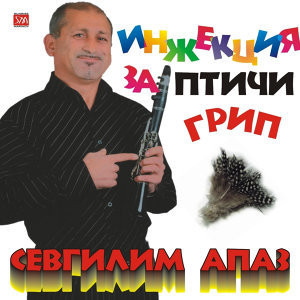 Sevgilim Apaz Taifa 歌手頭像