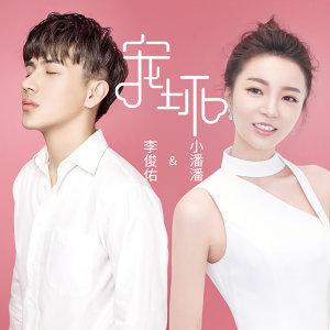 李俊佑+小潘潘 (潘柚彤) 歌手頭像