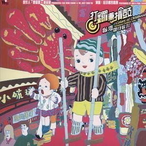 台灣囝仔歌 歌手頭像