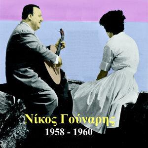 Nikos Ghounaris