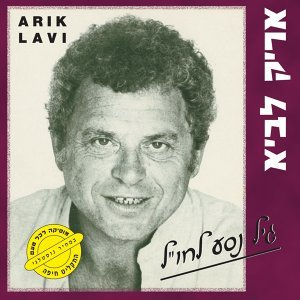Arik Lavie