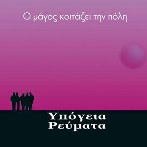 Ypogia Revmata 歌手頭像