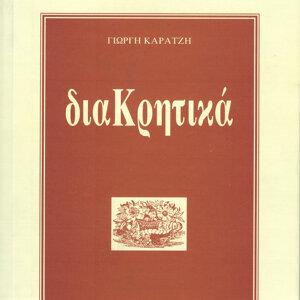Giorgis Karatzis