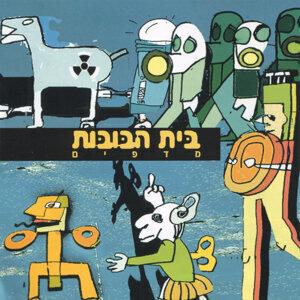 Beit Ha'Bubot 歌手頭像