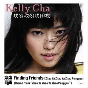 Kelly Cha