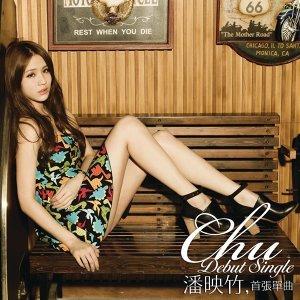 潘映竹 (Chu) 歌手頭像