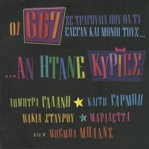 667 & Kiries 歌手頭像